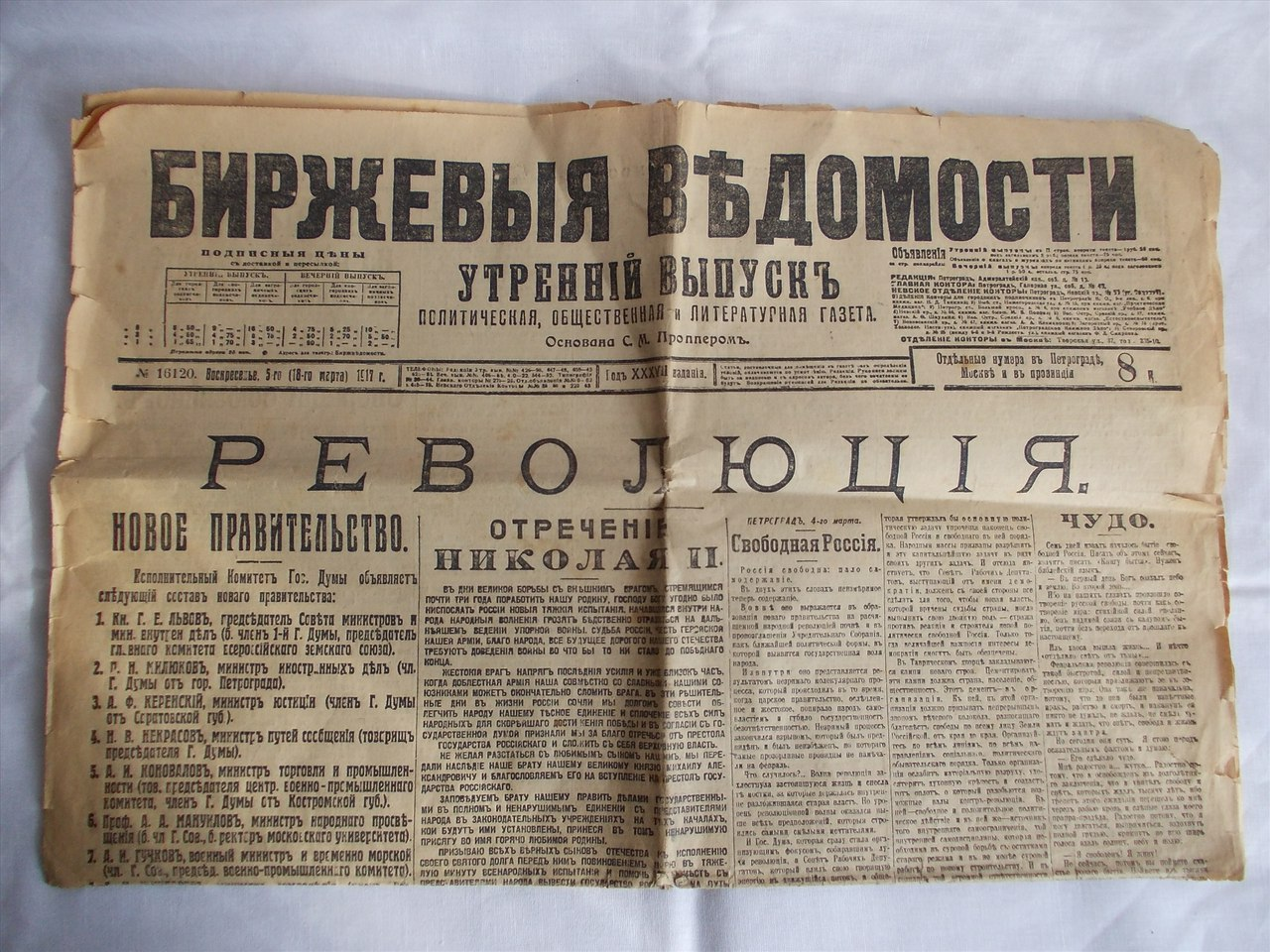 данные газета южный казахстан 19 февраля 2016 года квартиры Усть-Илимске